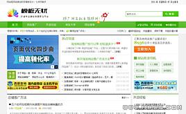 php网站分类目录 网站收录 网址导航程序 织梦二次开发