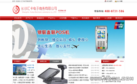 dedecms电子商务企业模板