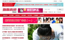 dedecms织梦新闻资讯门户站原创模板(送360WIFI)