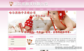 dedecms月婴护理机构企业模板(织梦月嫂模板)