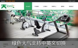 织梦cms中英文切换的健身电子产品企业绿色大气模板