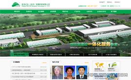 dedecms生物科技企业模板(环保绿色,织梦整站)