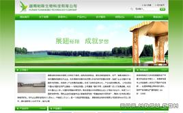 dedecms药品企业网站模板(环保绿色,高端大气)