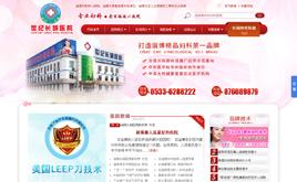 织梦红色妇科医院网站模板(红色大气)