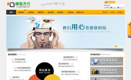 织梦旅游网站建设工作室公司企业网站模板