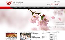 dedecms墙纸窗花装饰企业网站模板
