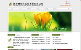 dedecms医疗器械生产厂家企业网站模板