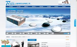 dedecms冷库工程科技网站模板