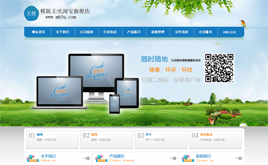 dedecms公司企业通用网站模板(蓝色大气,带PSD源文件)