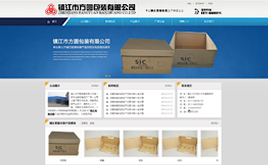 织梦包装印刷公司企业通用网站模板