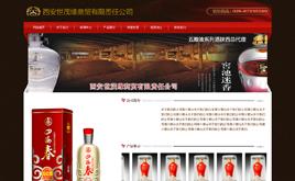 dedecms名酒商贸厂家网站模板