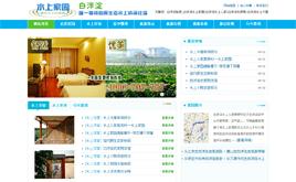 dedecms蓝色大气特色旅游门户网站模板