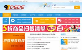 DEDEcms资讯教程网(清新蓝)模板