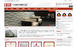 dedecms艺雕工艺企业厂家网站模板