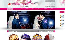 dedecms婚庆公司网站织梦模板