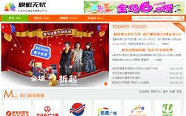 dedecms优惠促销信息网网站模板