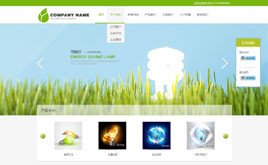 dedecms绿色大气节能灯企业织梦模板