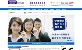 dedecms蓝色大气企业模板(适合检测行业和生产企业使用)
