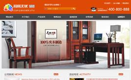 dedecms橘红大气家具公司模板 大气家具模板,织梦橘色企业模板