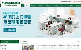 织梦办公家具企业模板,dedecms家具公司模板