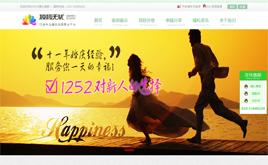 dedecms高端婚庆策划公司网站模板