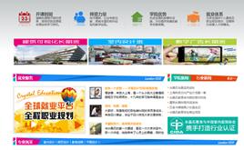 织梦dedecms教育培训网站模板(内多个插件,含测试数据)