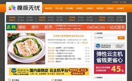 织梦CMS健康资讯文章模板