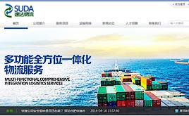 织梦物流公司网站模板简洁大气,适合物流快递货运企业网站模板