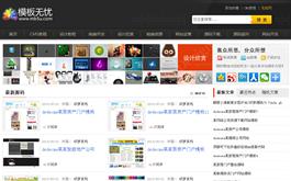 dedecms二次开发的站长资源模板素材下载站整站模板(原创)