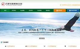 织梦教育咨询企业网站模板,dedecms公司模板