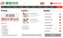 原创织梦化妆培训学校模板,DEDECMS教育培训网站模板,带测试数据
