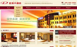 织梦模板-房地产宾馆酒店企业网站模板送PSD(98元)