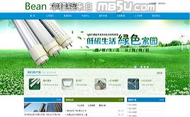 织梦dedecms环保照明家电公司企业网站模板(带测试数据+HTML5)