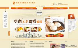 织梦小巧风格食品公司网站模板
