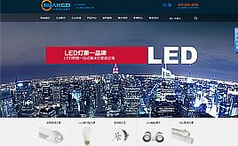 织梦LED电子/照明设备公司网站模板(宽屏,下拉导航)