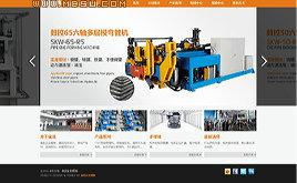 织梦5.7通用五金机械集团企业工厂网站模板 带后台测试数据库