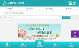 织梦医院手机模板,3G手机模板,织梦手机模板-适合各类医院手机网站