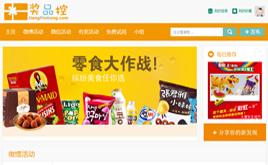 dedecms模板-奖品控,有奖转发、奖品活动网站模板