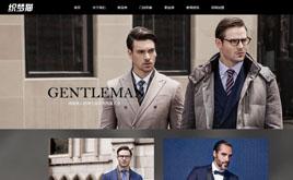 dedecms高端服装企业网站模板