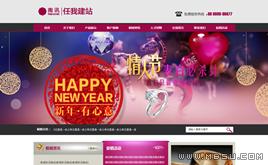 织梦紫色珠宝玉器企业网站模板
