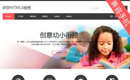 织梦HTML5教育培训织梦模板,兼容手机