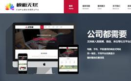 HTML5高端品牌网站建设网站织梦模板(支持移动设备)