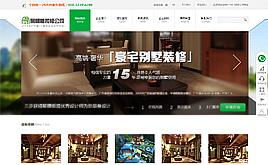 织梦响应式HTML5绿色装修公司模板(带联动筛选)