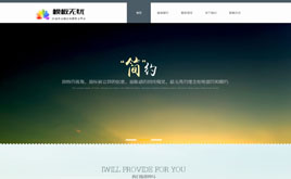 HTML5简约网络工作室网站织梦cms模板