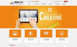 dedecms移动产品-网络硬件产品公司网站模板