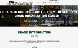 织梦HTML5餐饮/餐厅/企业/公司通用型网站模版