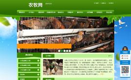 织梦绿色养殖模板,农牧业网站模板,绿化公司,花卉公司模板(绿色农牧养殖模板)