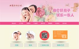 织梦家政公司模板,催乳月嫂公司模板,母婴护理公司网站模板