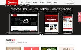 织梦HTML5网络公司/网络工作室通用网站模板(带测试数据)