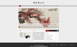古典图书出版文化公司Dedecms模板